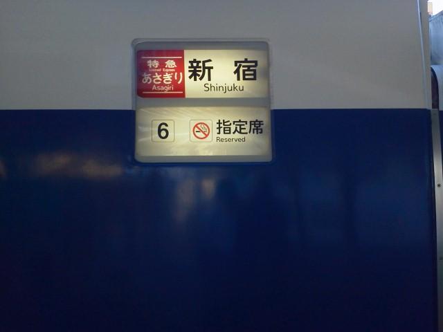 aozoraの旅‥‥‥あさぎり編 シーズン3